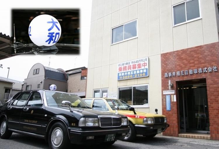 西新井相互自動車株式会社(足立区)本社 タクシー求人 東京都・入社祝い金支給