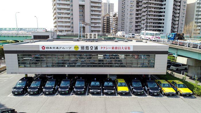 飛鳥交通第六株式会社(江戸川区)小松川営業所タクシー求人 東京都・入社祝い金支給