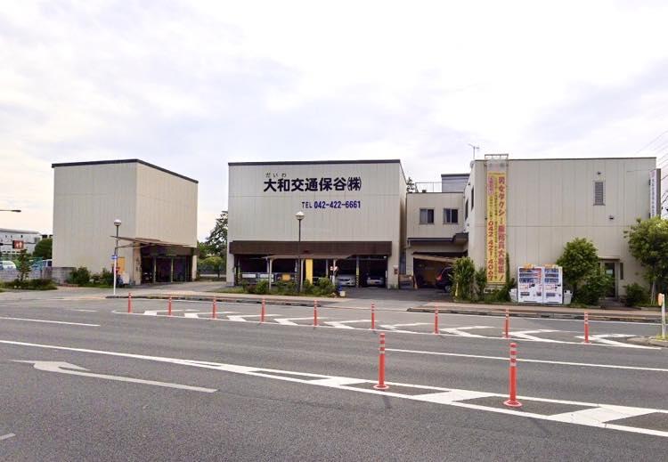 大和交通保谷株式会社( 西東京市)タクシー求人 東京都・入社祝い金支給