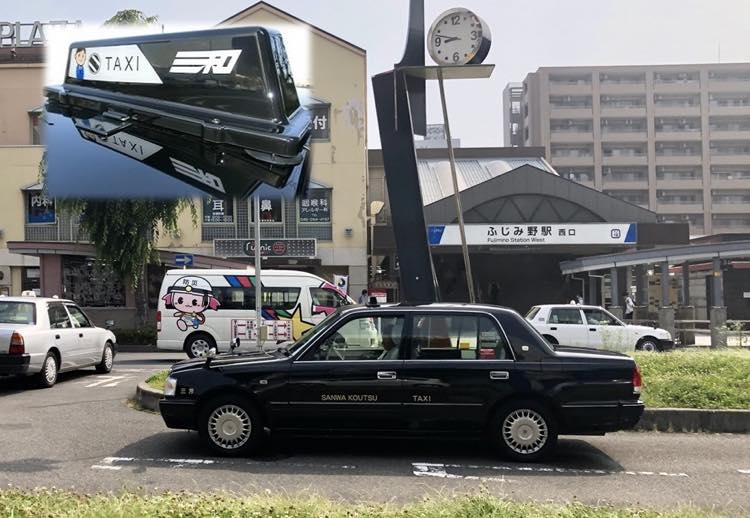三和富士交通株式会社(入間郡三芳町)タクシー求人 埼玉県・入社祝い金支給