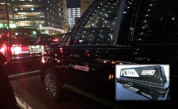 三和交通多摩株式会社(府中市)本社・府中営業所タクシー求人 東京都・入社祝い金支給