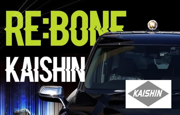 改進タクシー株式会社 (足立区) 本社営業所 タクシー求人 東京都・入社祝い金支給
