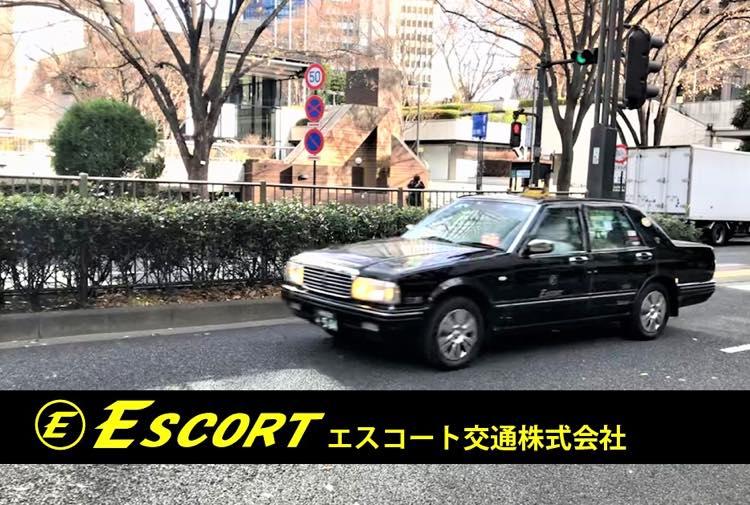 エスコート交通株式会社 (三鷹市) タクシー求人 東京都・入社祝い金支給