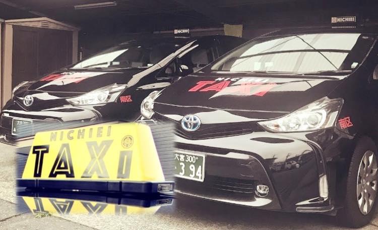 日栄交通株式会社(さいたま市南区) 本社営業所 タクシー求人 埼玉県
