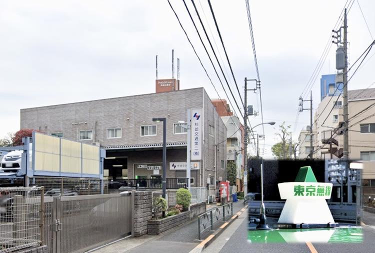 杉並交通第二株式会社 (杉並区) 本社営業所 タクシー求人 東京都